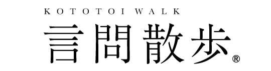 言問散歩ロゴ