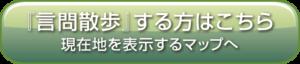エリア情報bannerB
