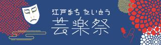 第2回江戸まち たいとう芸楽祭 冬の陣