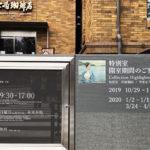 """""""黒田記念館"""" 緊急告知"""