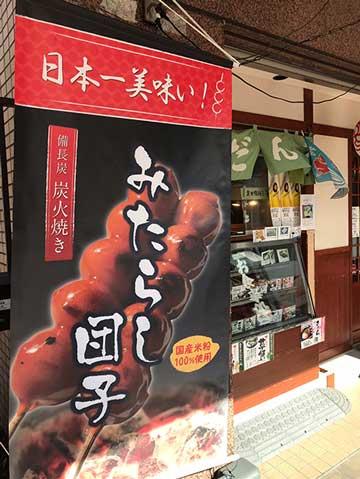 炭火焼き団子 福屋02