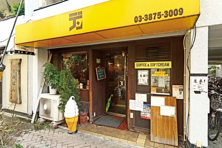 珈琲の店 デン02