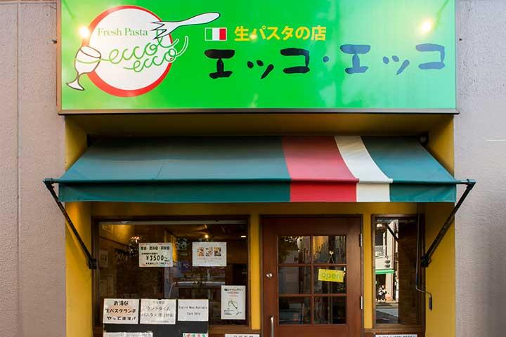 生パスタの店エッコ ・エッコ入谷店02