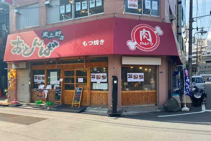 肉maroおとんば東上野店02