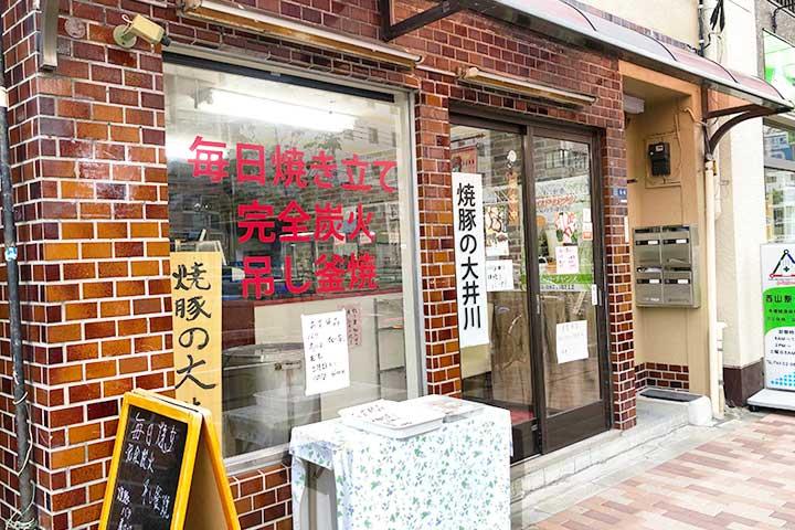 焼豚 大井川01
