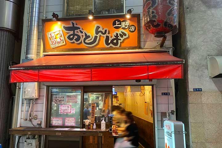 もつ焼きおとんば上野店02