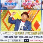 ケーブルテレビ ジェイコムJcom 「デイリーニュース 台東」にて取り上げていただきました!